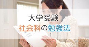 大学受験 社会科の勉強法