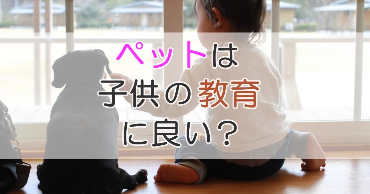 ペットは子供の教育に良い?
