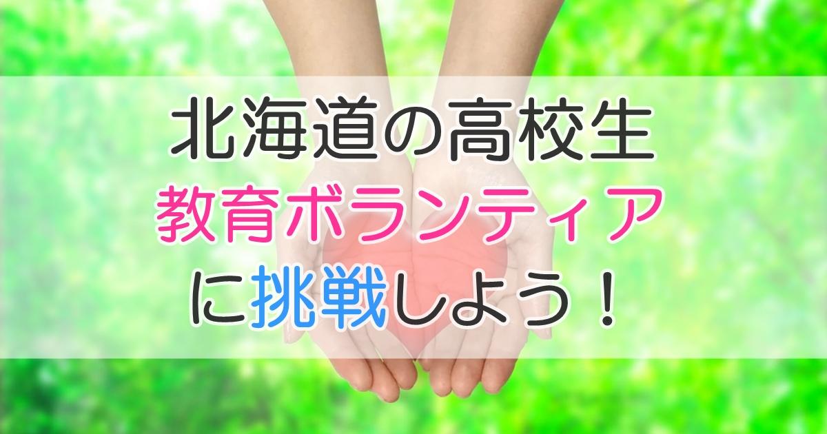 北海道の高校生 教育ボランティアに挑戦しよう