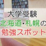 北海道・札幌のおすすめ勉強スポット【大学受験】