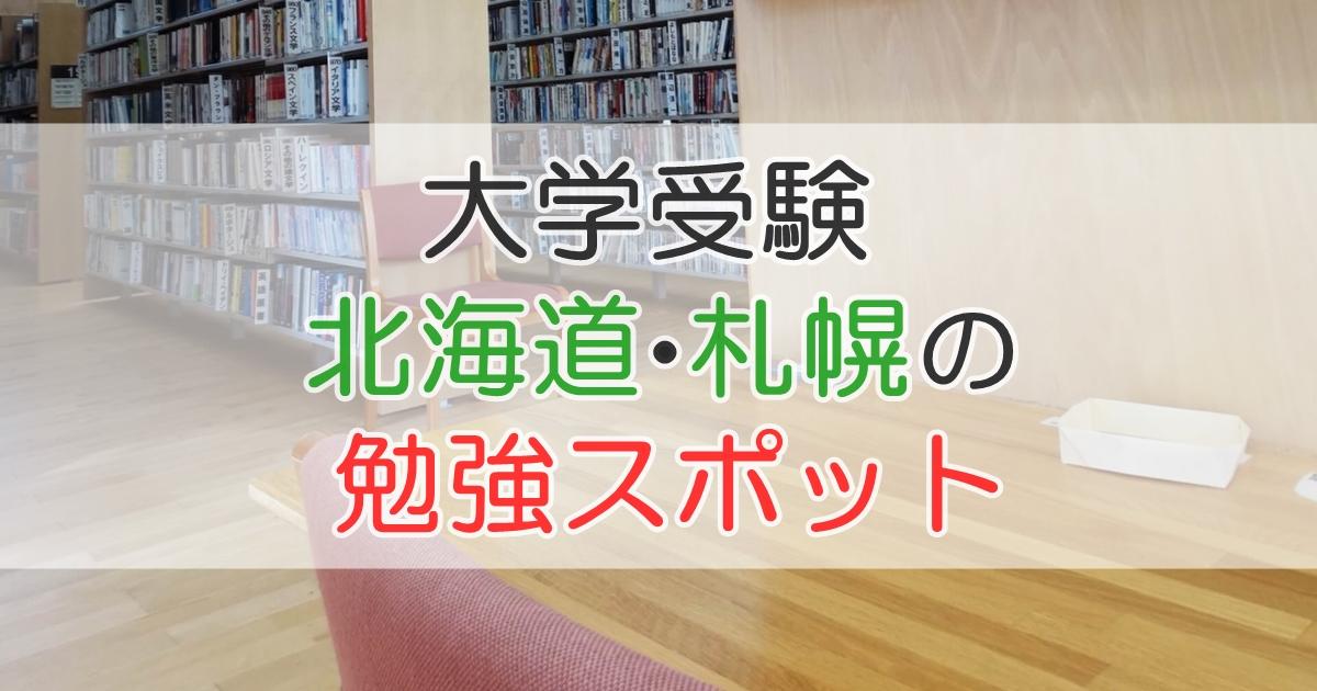 大学受験 北海道・札幌の勉強スポット