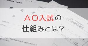 AO入試の仕組みとは?