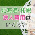 北海道・札幌で「浪人」すると「費用」はいくらかかる?