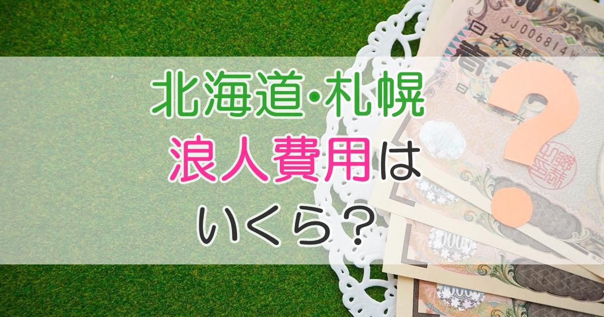 北海道・札幌 浪人費用はいくら?