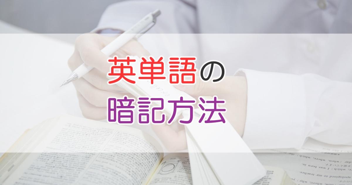 英単語の暗記方法