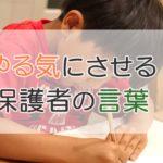 小学生に勉強を【やる気】にさせるための「保護者の言葉」