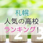 札幌で人気の高校ランキング【志望校選びの参考に】