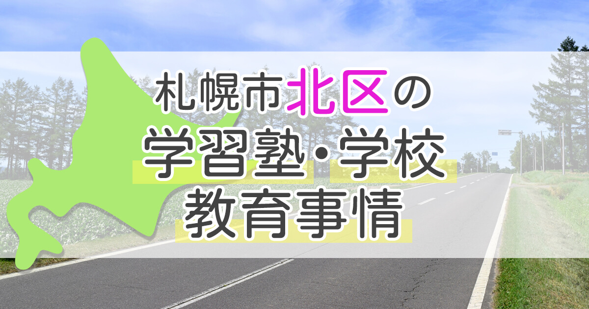 札幌市北区の学習塾・学校・教育事情