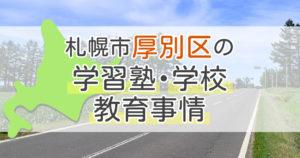札幌市厚別区の学習塾・学校・教育事情
