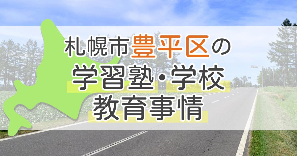 札幌市豊平区の学習塾・学校・教育事情