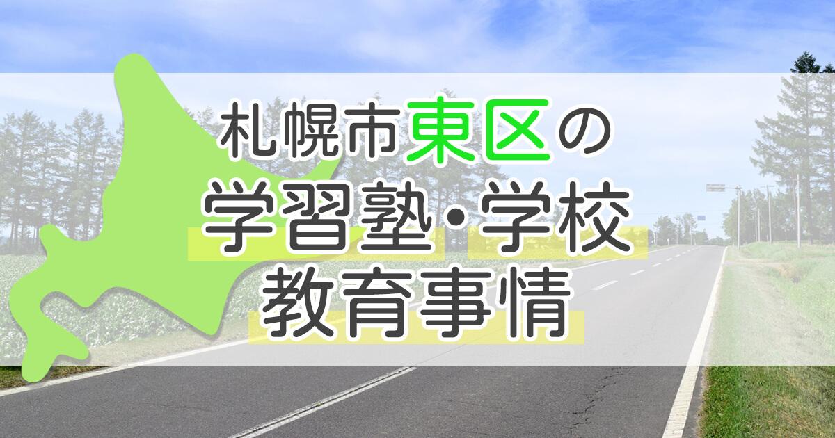 札幌市東区の学習塾・学校・教育事情