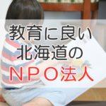 教育に良い北海道のNPO法人