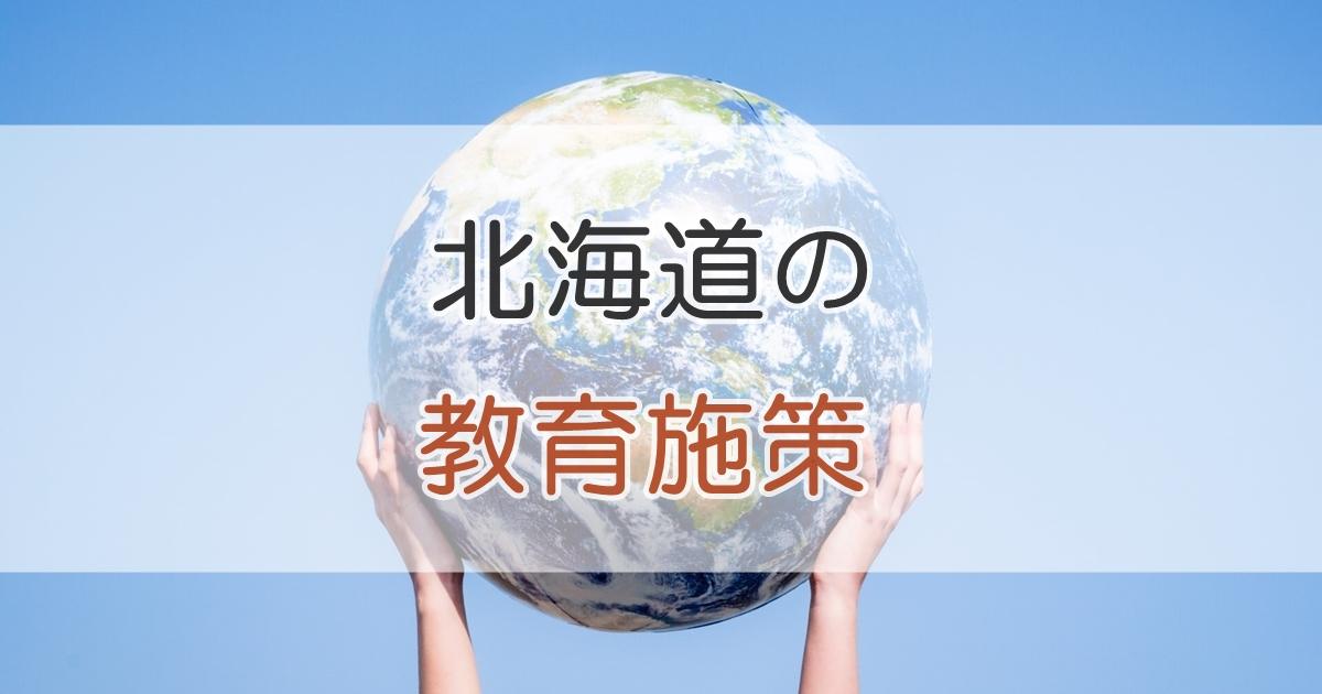 北海道の教育施策