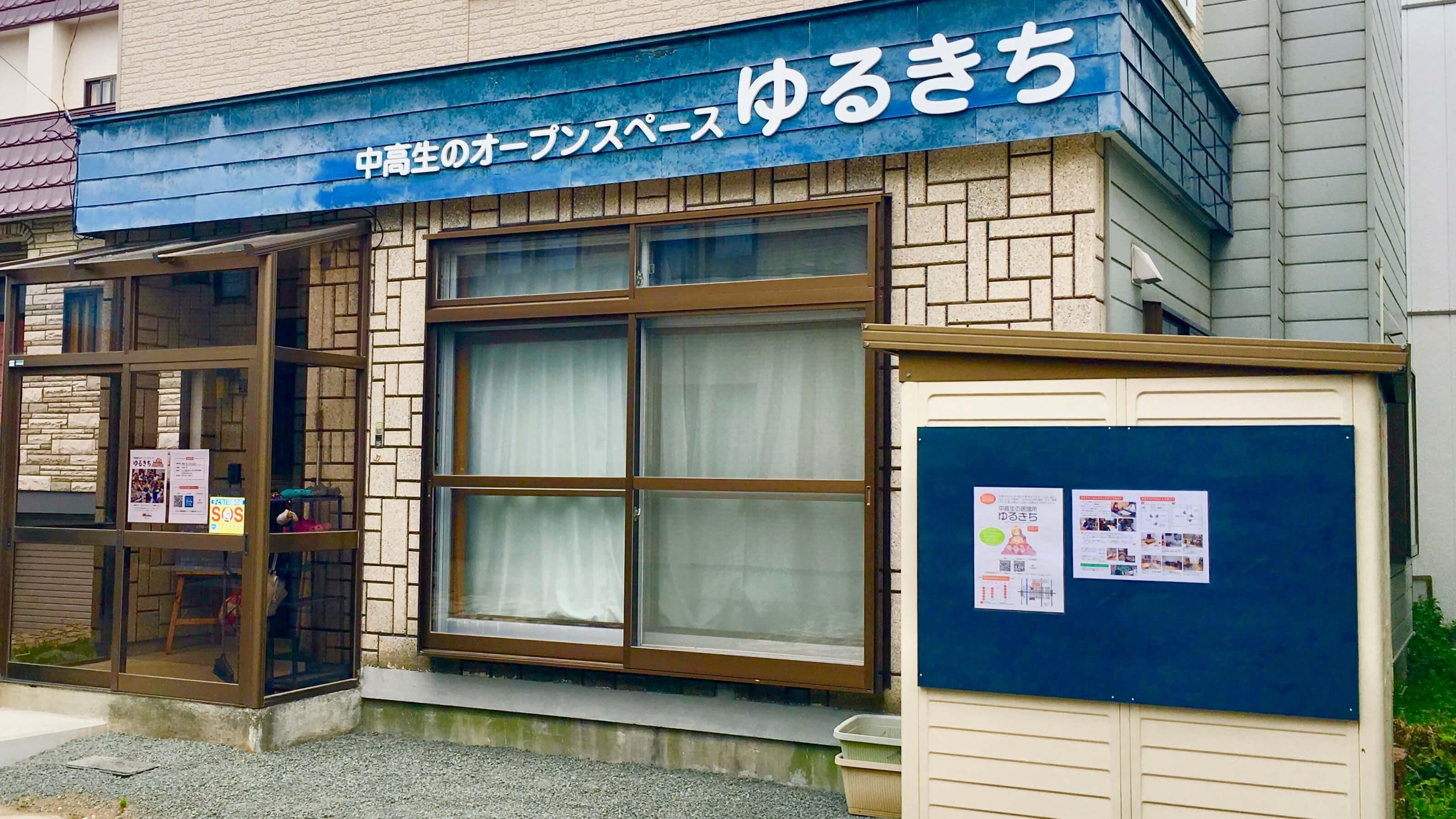 ゆるきち(NPO法人Kacotam-カコタム-)