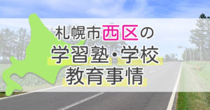 札幌市西区の学習塾・学校・教育事情