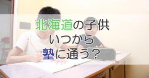 北海道の子供 いつから塾に通う?