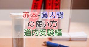 赤本・過去問の使い方 道内受験編