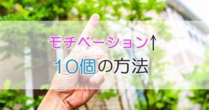 モチベーション↑ 10個の方法
