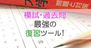 模試・過去問 最強の復習ツール!