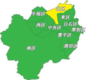 札幌市-北区