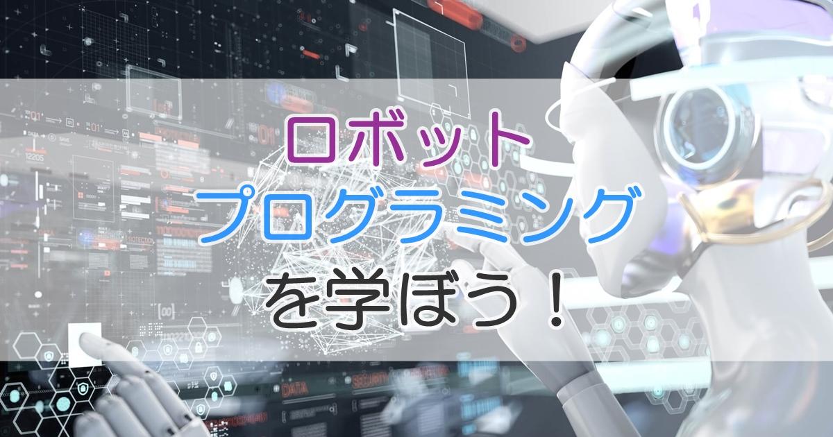 ロボット・プログラミングを学ぼう!