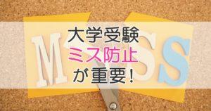 大学受験 ミス防止が重要!