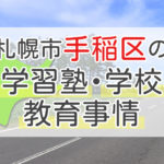 札幌市手稲区の学習塾・学校・教育事情