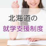 【授業料軽減補助金】北海道の修学支援制度について