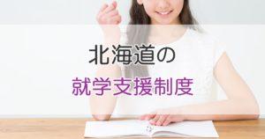北海道の就学支援制度