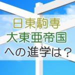 日東駒専 大東亜帝国への進学は?