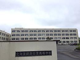 釧路商業高校の外観写真