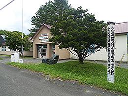 日高高校 - Wikipedia