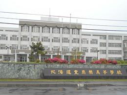 室蘭栄高校の外観写真