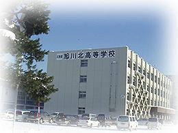 旭川北高校 - 学校公式サイト
