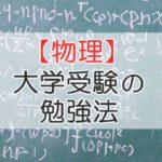 【物理】大学受験の勉強法