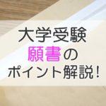 大学受験 願書のポイント解説!