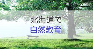 北海道で自然教育