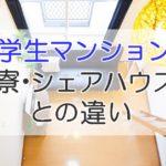 北海道の【学生マンション】学生寮やシェアハウスと何が違う?
