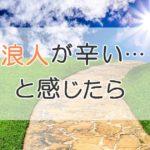 北海道の浪人生へ【浪人が辛い…】と感じたら、こう考えよう
