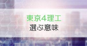 東京4理工 選ぶ意味