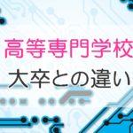 北海道の【高等専門学校】は就職に有利?大卒との違いについて