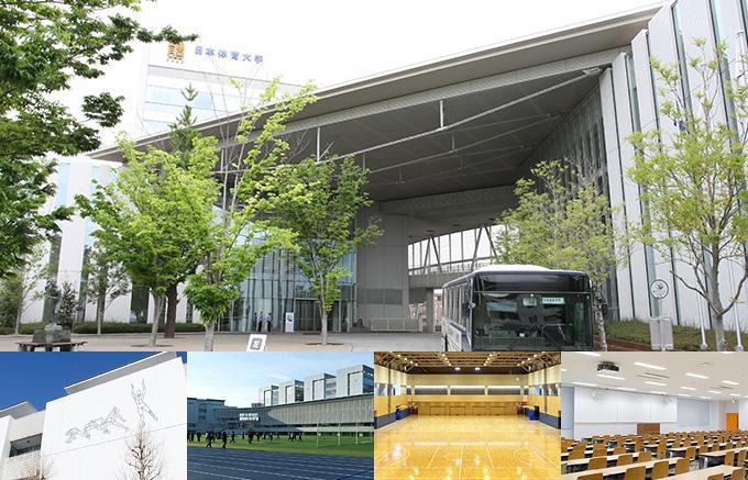 日本体育大学世田谷キャンパス