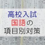 高校入試は【国語】が最重要!項目別に対策を紹介
