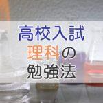 高校入試 理科の勉強法