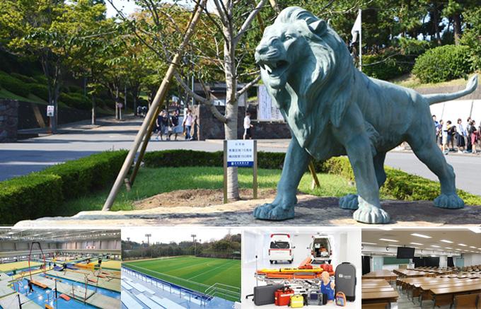 日本体育大学健志台キャンパス