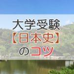 大学受験 日本史のコツ