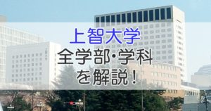 上智大学 全学部・学科を解説!