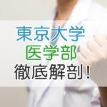東京大学の【医学部】を徹底解剖!受験難易度や進学振り分けについて