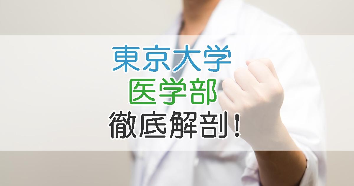 東京大学医学部 徹底解剖!