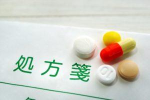 処方箋とお薬の写真